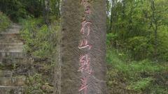 【原始森林里的红色足迹】雷打山地理位置有何特殊之处?