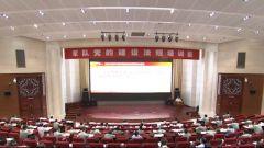军队党的建设法规培训班在京开班