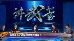 """意图打通广九线 日军发布了不成功的""""一号作战""""计划"""