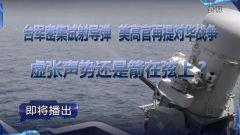 《軍事制高點》20210508 臺軍多款神秘武器現身 美高官再提對華戰爭 虛晃一槍還是箭在弦上?