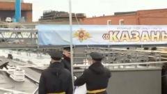 """俄海军""""喀山""""号核潜艇入列服役"""