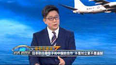 杨伯江:日本的出路在于和中国的合作 不是对立更不是遏制