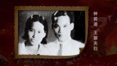 华侨回国抗日 东纵夫妻用热血铸就拳拳初心