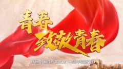 穿越時空 八一電影制片廠姜淼致敬楊開慧