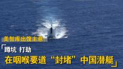 """在咽喉要道""""封堵""""中国海军 美国智库又出馊主意拉日本""""入坑"""""""