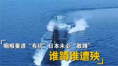 """日本会为美国""""火中取栗"""" 在咽喉要道""""封堵""""中国海军吗?"""