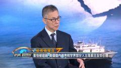 杨希雨:害怕被超越 美国国内政界学界部分人出现疯狂反华心理