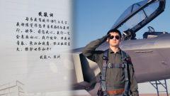 穿越時空 殲-20飛行員陳瀏致敬戰斗英雄劉玉堤