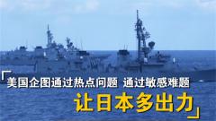 """杜文龙:美军印太司令部司令访日 或为验证日本当""""炮灰""""是否合格"""