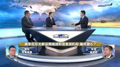 在印太新设网络战和信息战机构 美军正在谋划新型战争?