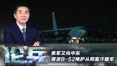 """论兵·美军从阿富汗撤军还要""""空中钢铁""""B-52保驾护航?"""