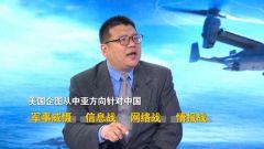 张彬:美国企图从中亚方向针对中国展开军事威慑