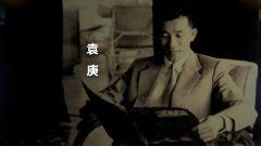 袁庚的传奇人生:百战英豪、谍战之王