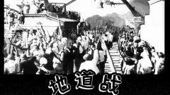"""【军视萌漫】游击战术显神威,""""奇幻""""的地道战"""