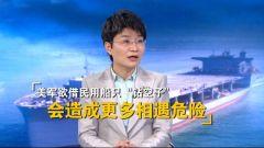 苏晓晖:雇佣民用船只和飞机成本低隐蔽性高 美军的间谍行为会带来更多风险