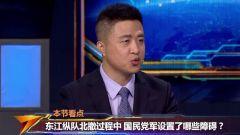 东江纵队北撤过程中 国民党军设置了哪些障碍?