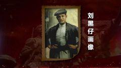 """东江纵队北撤处处遭刁难 国民党密谋""""剿杀""""丑闻被公之于众"""