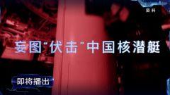 《軍事制高點》20210515密謀伏擊中國潛艇 偽造關鍵諜報信息 美國遏華損招畢露