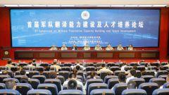 首届军队翻译能力建设及人才培养论坛在南京召开