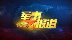 《军事报道》 20210522