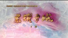 《講武堂》20210523 光耀雪域(下集)