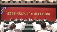 海军庆祝中国共产党成立100周年理论研讨会在南京召开