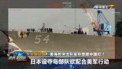 《防务新观察》20210525美海豹突击队妄称想跟中国打? 日本设夺岛部队欲配合美军行动