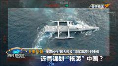 """《防务新观察》20210526美媒炒作""""最大规模"""" 海军演习针对中俄 还曾谋划""""核袭""""中国?"""