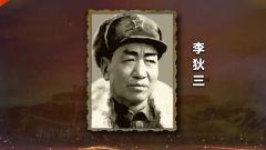 """他帶領130多名戰友挺進藏北 成功解放西藏的""""生命禁區"""""""