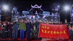 預告:《老兵你好》本期播出《大渡橋橫勇士魂——紀念紅軍飛奪瀘定橋戰斗勝利86周年》