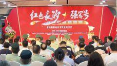 湖南首列国防教育主题地铁专列上线