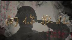 MV《向你敬礼》——献给建党百年