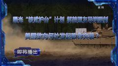 """《軍事制高點》20210529 曝光""""核武護臺""""計劃 解禁盟友導彈限制 美國欲向何處發起致命突襲?"""