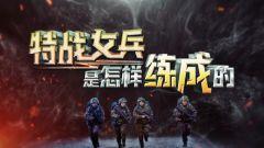《軍事紀實》20210531《特戰女兵是怎樣練成的》