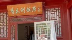 中国共产党早期北京革命活动旧址集中对外开放