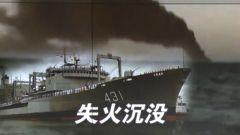 伊朗一艘老旧军舰失火后沉没