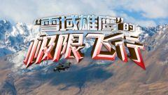 """《軍事紀實》20210604《""""雪域雄鷹""""的極限飛行》"""