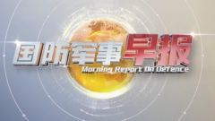 《國防軍事早報》20210606