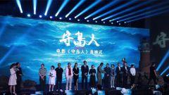 电影《守岛人》在京举行首映式