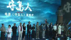 電影《守島人》首映式在京舉行