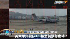 《防務新觀察》20210608美議員乘軍機竄訪臺灣地區 美太平洋艦隊1/3核潛艇緊急出動!