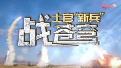 """《军事纪实》20210608士官""""新兵""""战苍穹"""