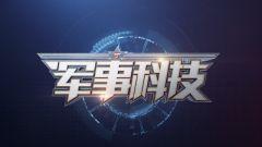 """《軍事科技》20210608《""""智""""勝疆場 走進中國軍?!返诙? title="""
