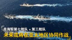 杜文龙:美国第三舰队换帅 或将联合第七舰队在亚太地区协同作战