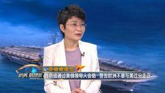 苏晓晖:普京或通过美俄领导人会晤 警告欧洲保持独立不要与美过分走近