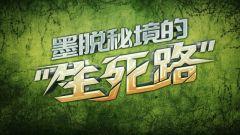 """《軍事紀實》20210610 墨脫秘境的""""生死路"""""""