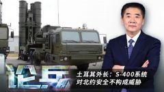 論兵·土耳其不懼威脅購買S-400 土美聯盟能否繼續?