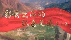 预告:《军迷行天下》本期播出《彩云之南的红色足迹五》