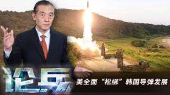 """论兵·美国全面""""松绑""""韩国导弹发展 背后到底有什么深意?"""