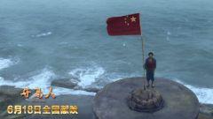 電影《守島人》發布終極預告 王繼才同志感人事跡搬上銀幕